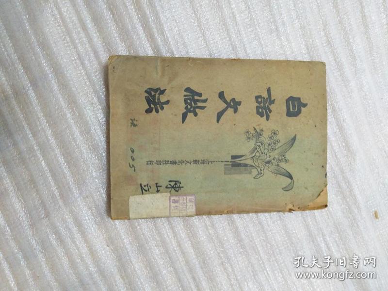 民国28年版:白话文做法(全一册)
