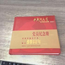 中国共产党党员纪念册(新编本)