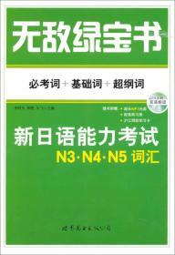 无敌绿宝书-新日语能力考试N3.N4.N5词汇-必考词+基础词+超纲词-(赠MP3光盘.练习册