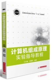计算机组成原理实验指导教程(应用型本科信息大类专业十三五规划教材)