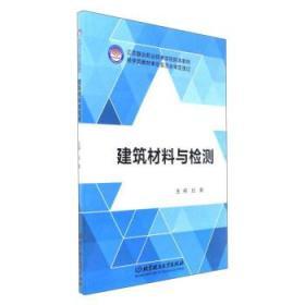 建筑材料与检测/江苏联合职业技术学院院本教材