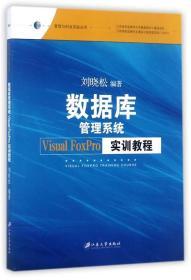 管理与创业实验丛书:数据库管理系统Visual FoxPro实训教程