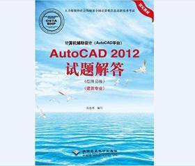 计算机辅助设计(AutoCAD平台)AutoCAD 2012试题解答(绘图员级)(建筑专业)