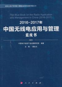 2016-2017年中国无线电应用与管理蓝皮书