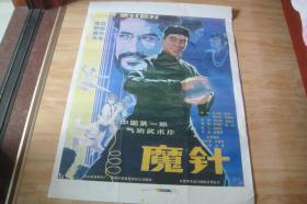 全开(大幅)经典电影海报《魔针》