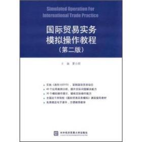 国际贸易实务模拟操作教程(第2版)