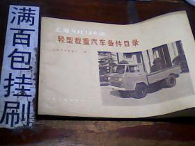 上海SH130型轻型载重汽车备件目录