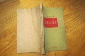 1959年安徽小小说选