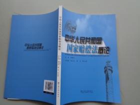 中华人民共和国国家赔偿法概论