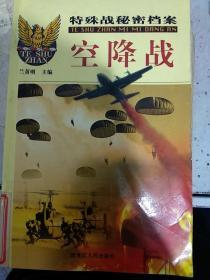 《特价!》特殊战秘密档案之八    空降战 9787207036070