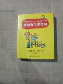 哲学鸟飞罗系列 全10册 16开全新未拆封