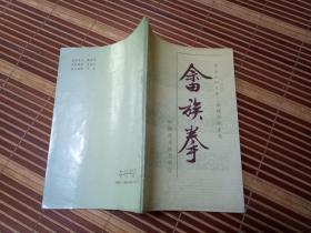 畲族拳(中华武术文库)