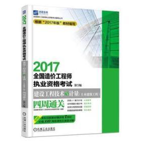 2017全国造价工程师执业资格考试建设工程技术与计量(土木建筑工程)四周通关 第5版
