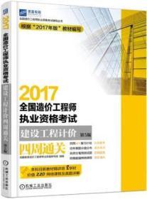 2017全国造价工程师执业资格考试建设工程计价四周通关(第5版)