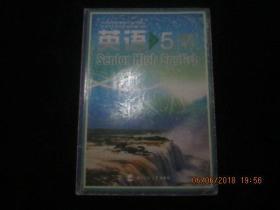 【老课本怀旧收藏】2009年版:普通高中课程标准实验教科书 英语  必修模块5