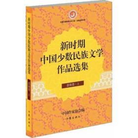 新时期中国少数民族文学作品选集.苗族( 上下册)