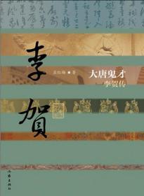 中国历史文化名人传丛书:大唐鬼才.李贺传(精装)