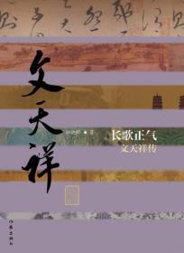 中国历史文化名人传丛书:长歌正气.文天祥传(精装)