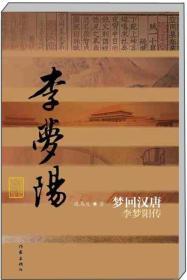 中国历史文化名人传丛书:梦回汉唐.李梦阳传(精装)
