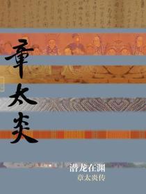 中国历史文化名人传丛书:潜龙在渊.章太炎传(精装)