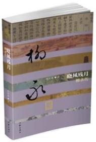中国历史文化名人传丛书:晓风残月.柳永传(精装)