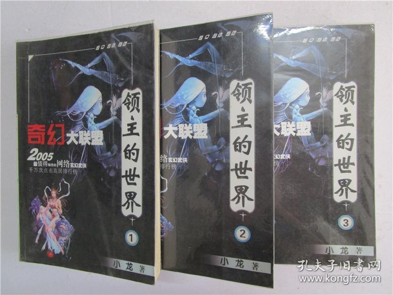 大32开奇幻大联盟小说 小龙《领主的世界》1.2.3全三册