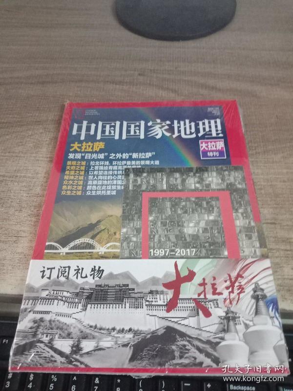 中国国家地理 大拉萨特刊1997-2017