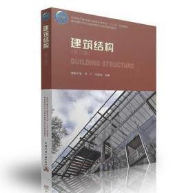 建筑结构(第2版)/高校建筑学专业指导委员会规划推荐教材