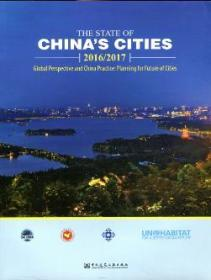 China Cities Report(2016/2017)