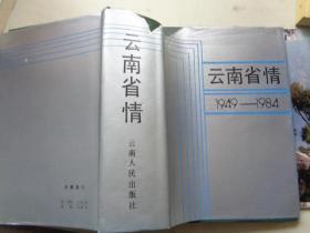 云南省情:1949~1984