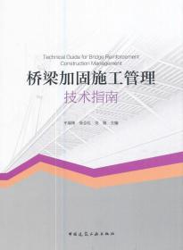 桥梁加固施工管理技术指南