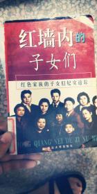(原版!)   红墙内的子女们:红色家族的子女们纪实追踪9787563410804
