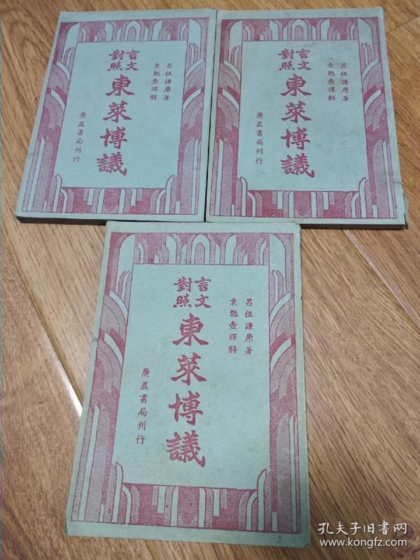 民国28年版 言文对照-东莱博议 存二三四3册合售