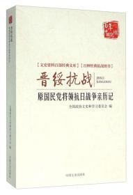 晋绥抗战 原国民党将领抗日战争亲历记