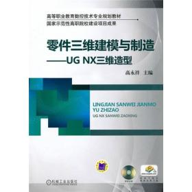 零件三维建模与制造:UGNX三维造型