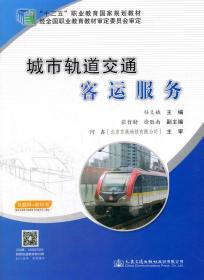 """城市轨道交通客运服务/""""十二五""""职业教育国家规划教材"""