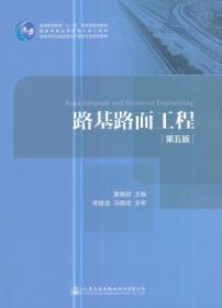 路基路面工程(第五版)/高等学校交通运输与工程类专业规划教材