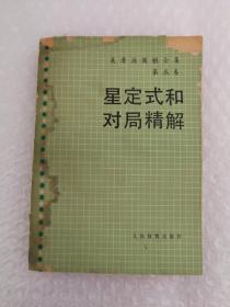 吴清源围棋全集 第五卷 星定式和对局精解