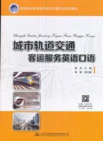 城市轨道交通客运服务英语口语/高等职业教育城市轨道交通专业规划教材