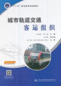 """城市轨道交通客运组织/""""十二五""""职业教育规划教材"""