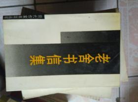 老舍书信集(现代作家书简丛书)