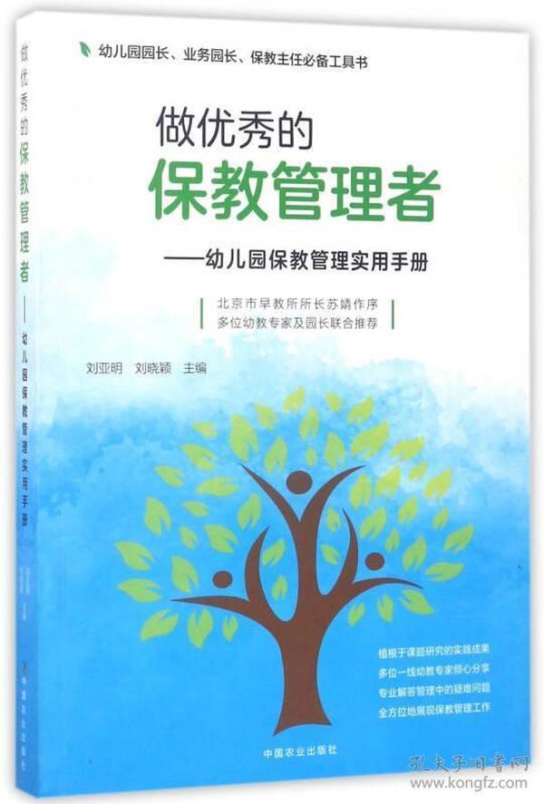 做的保教管理者:幼儿园保教管理实用手册