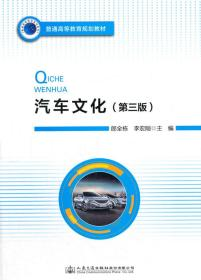 汽车文化(第3版)/普通高等教育规划教材