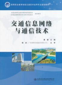交通信息网络与通信技术/高等职业教育智能交通技术运用专业规划教材