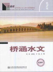 桥涵水文(第二版)/交通版高等学校土木工程专业规划教材
