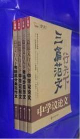 三篇范文行天下【初中版】全四册
