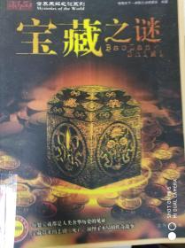 特价!世界未解之谜系列:宝藏之谜(全彩插图版)9787807246640