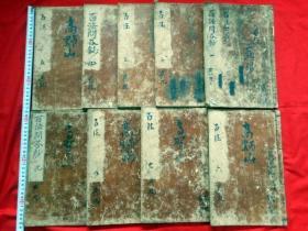 明崇祯五年和刻佛经《百法问答钞》9册9卷全,宽永九年(1632年)丰雪斋伴道刊牌记