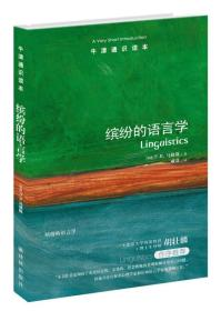 XF 缤纷的语言学 牛津通识读本