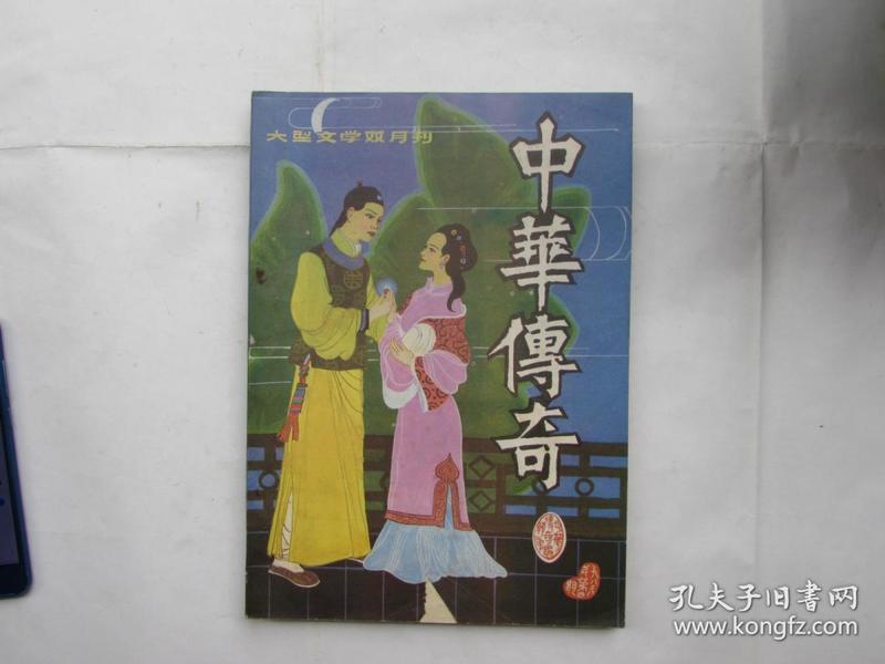 中华传奇(1986.4总第8期)